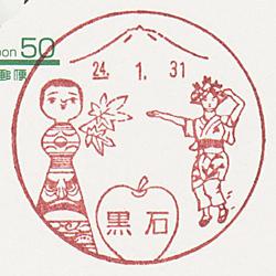 黒石郵便局の風景印(旧図案)
