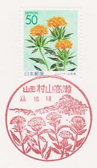 村山高瀬郵便局の風景印