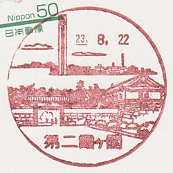 第二霞ケ関郵便局の風景印