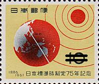 日本標準時制定75年記念切手