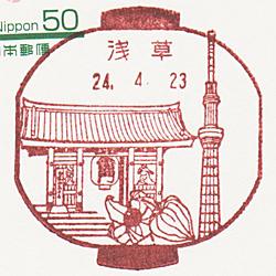 浅草支店の風景印