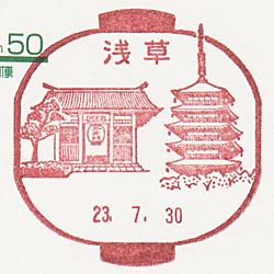 浅草支店(郵便局)の風景印