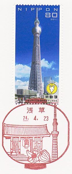 浅草郵便局の風景印