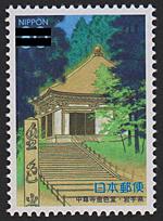 ふるさと切手に描かれた中尊寺金色堂