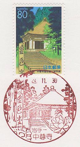 中尊寺簡易郵便局の風景印(岩手県)