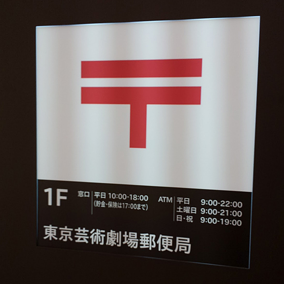 東京芸術劇場郵便局