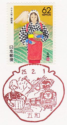 五和郵便局の風景印(静岡県島田市)