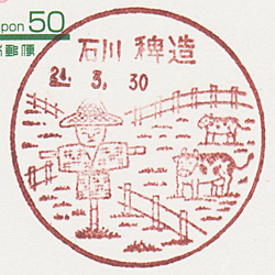 稗造郵便局の風景印