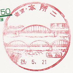 本所二郵便局の風景印(旧図案)