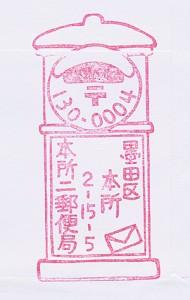 本所二郵便局のオリジナルスタンプ