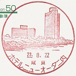 ホテルニューオータニ内郵便局の風景印