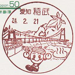稲武郵便局の風景印