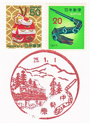 伊勢原郵便局の風景印