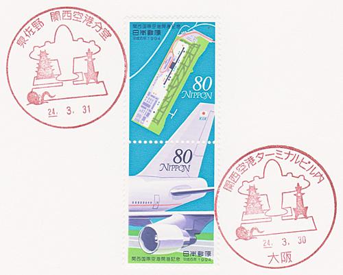関西空港ターミナルビル内郵便局と泉佐野郵便局関西空港分室の風景印