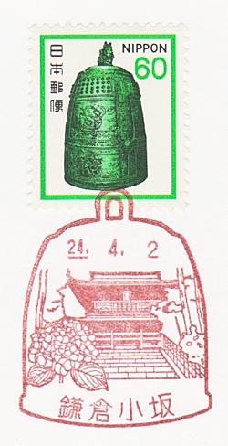 鎌倉小坂郵便局の風景印