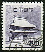 円覚寺舎利殿(旧30円切手)