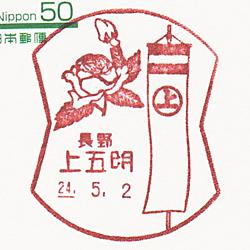 上五明簡易郵便局の風景印