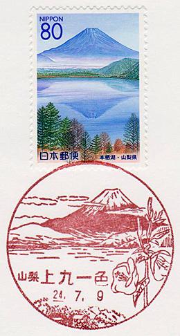 上九一色郵便局の風景印