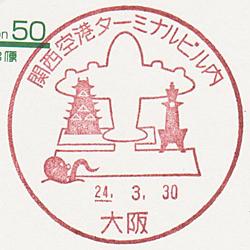 関西空港ターミナルビル内郵便局の風景印