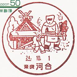 河合郵便局の風景印(奈良県)