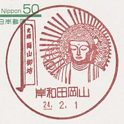 岸和田岡山郵便局の風景印