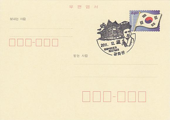 韓国ソウル光化門郵便局の風景印