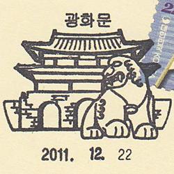 韓国ソウル・光化門郵便局の風景印
