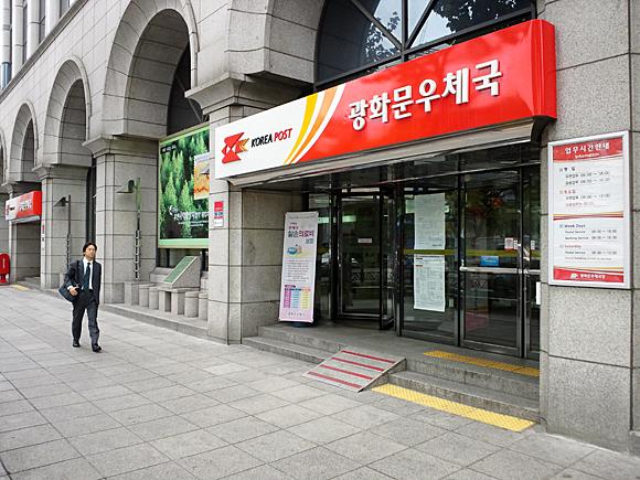 韓国ソウル・光化門郵便局