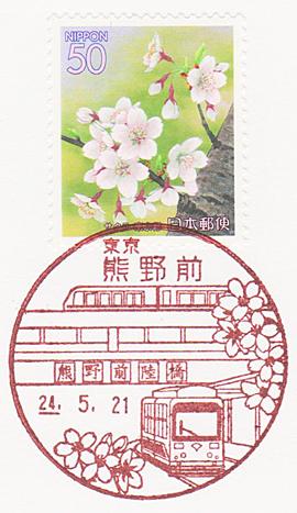熊野前郵便局の風景印