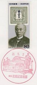 前島記念池部郵便局の風景印