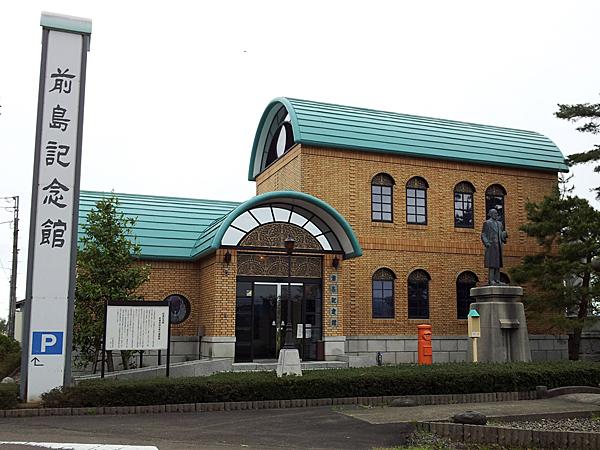 前島記念館