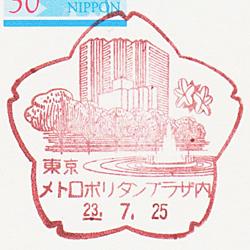 メトロポリタンプラザ内郵便局の風景印