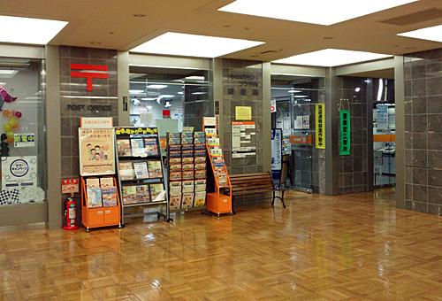 メトロポリタンプラザ内郵便局