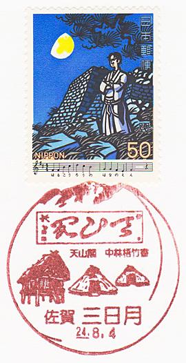 三日月郵便局の風景印