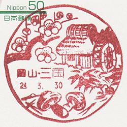 三国郵便局(岡山県備前市)の風景印
