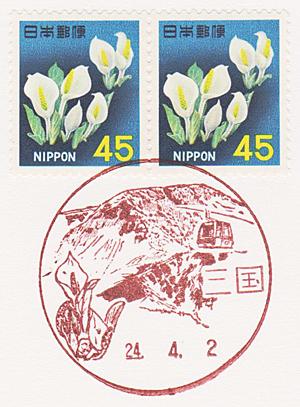 三国郵便局の風景印