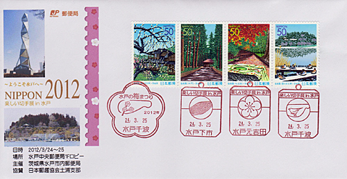 「楽しい切手展in水戸」と「梅まつり」の小型印