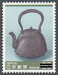 南部鉄器を描いた切手