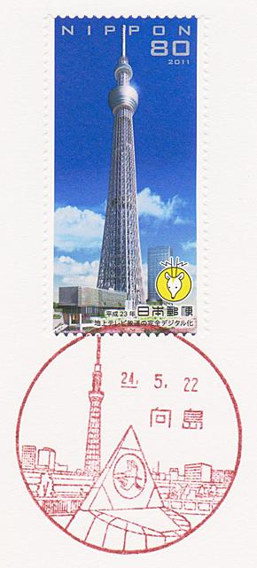 向島郵便局の風景印