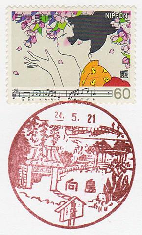 向島郵便局の風景印(旧図案)