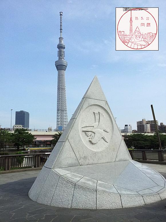 桜橋のモニュメントと東京スカイツリー