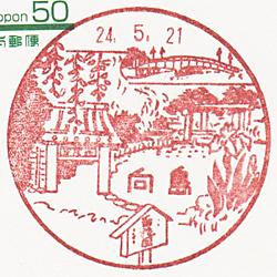 向島支店の風景印(旧図案)
