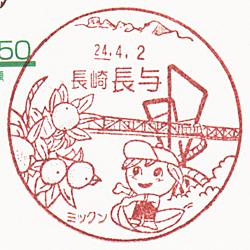 長与郵便局の風景印