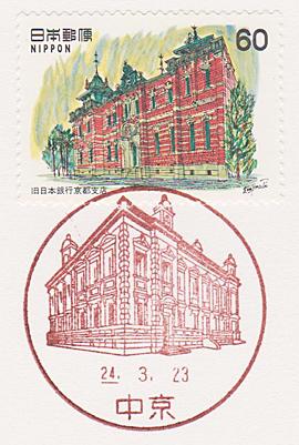 中京郵便局の風景印