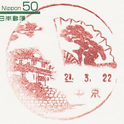 中京郵便局・旧風景印