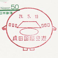 成田国際空港支店の風景印