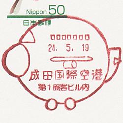 成田国際空港支店第1旅客ビル内分室の風景印