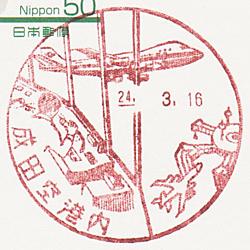 成田空港内郵便局の風景印