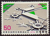 新東京国際空港開港記念切手