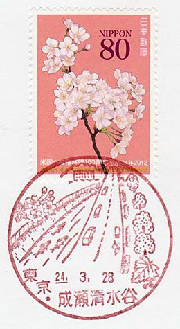 成瀬清水谷郵便局の風景印
